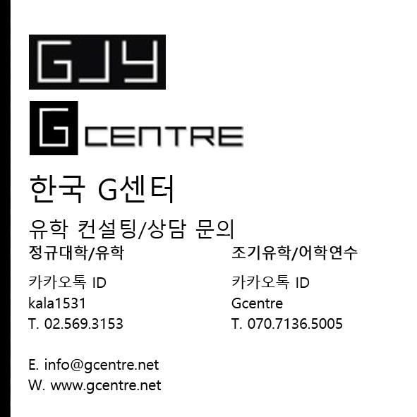 Gcentre, 한국G센터, 문의4.jpg
